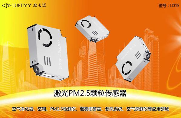 pm2.5粉尘激光传感器粉尘pm2.5浓度传感器-勒夫迈LUFTMY