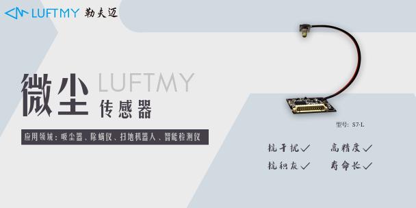 勒夫迈S7-L微尘传感器