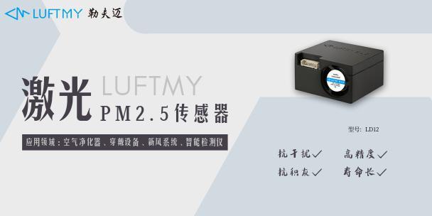 LD12激光粉尘浓度传感器模块
