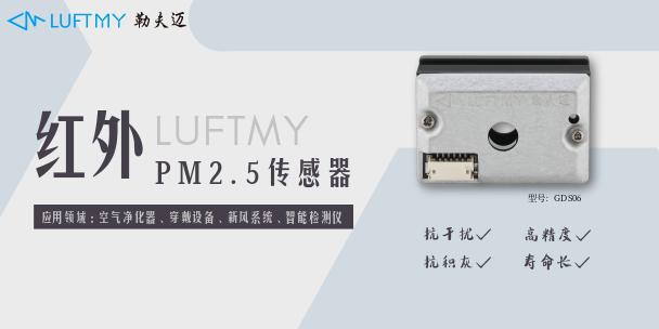 勒夫迈红外GDS06粉尘PM2.5传感器模块