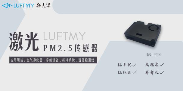LD13C激光粉尘PM2.5传感器