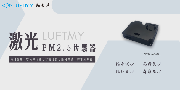 LD13C激光PM2.5传感器粉尘传感器