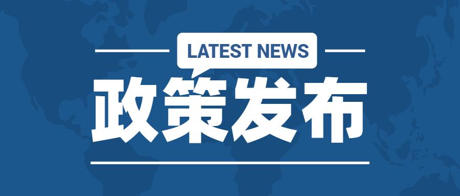 政策解读|广东省培育精密仪器设备战略性新兴产业集群行动计划(2021-2025年)