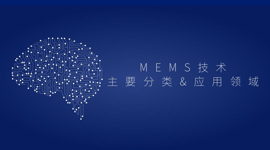 MEMS技术的主要分类&应用领域