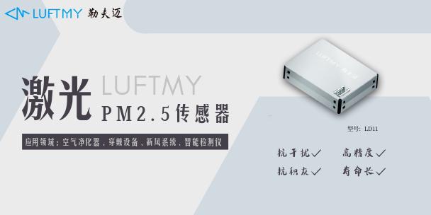 LD11激光型PM2.5颗粒物传感器