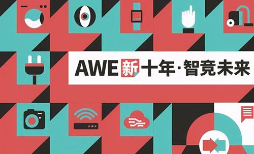勒夫迈智能科技与您相约 2021(上海)中国家电及消费电子博览会
