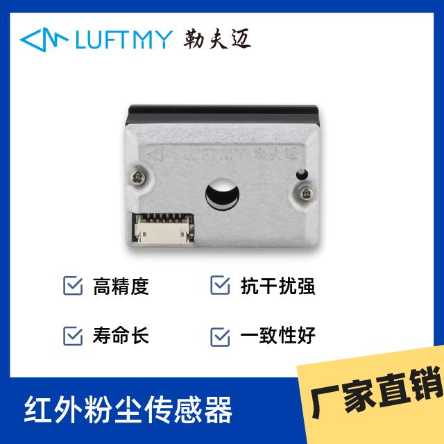 简析pm2.5粉尘传感器工作原理