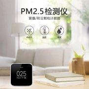 PM2.5传感器可以应用在哪些领域