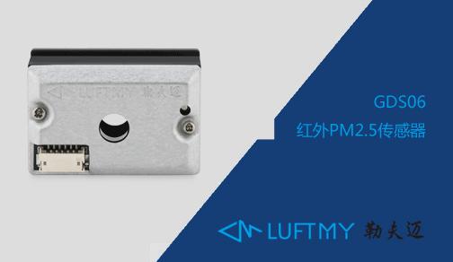 空气环境监测解决方案的核心元器件--<a href='http://www.luftmy.com' target='_blank'><u>PM2.5传感器</u></a>