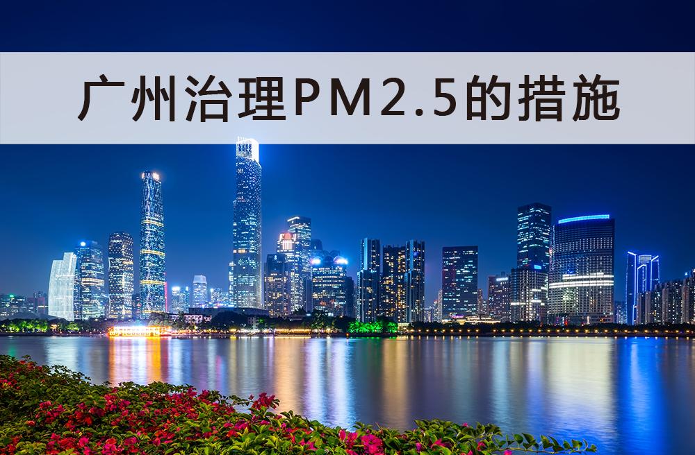 广州治理pm2.5措施有哪些