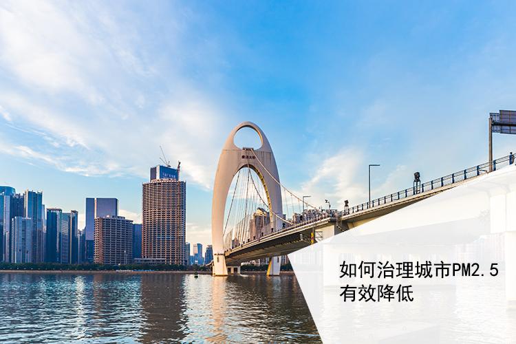 如何治理城市PM2.5有效降低