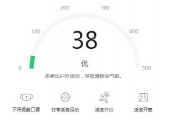 天津城市PM2.5指数每日查询