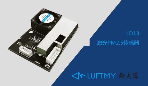 激光PM2.5传感器LD13